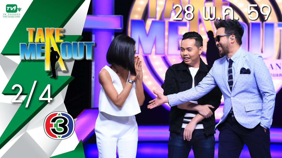 Take Me Out Thailand S10 ep.8 หม่าว-แบงค์ 2/4 (28 พ.ค. 59)