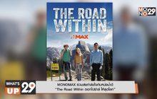 "MONOMAX ร่วมส่งกำลังใจกับหนังน้ำดี""The Road Within ออกไปซ่าส์ ให้สุดโลก"""