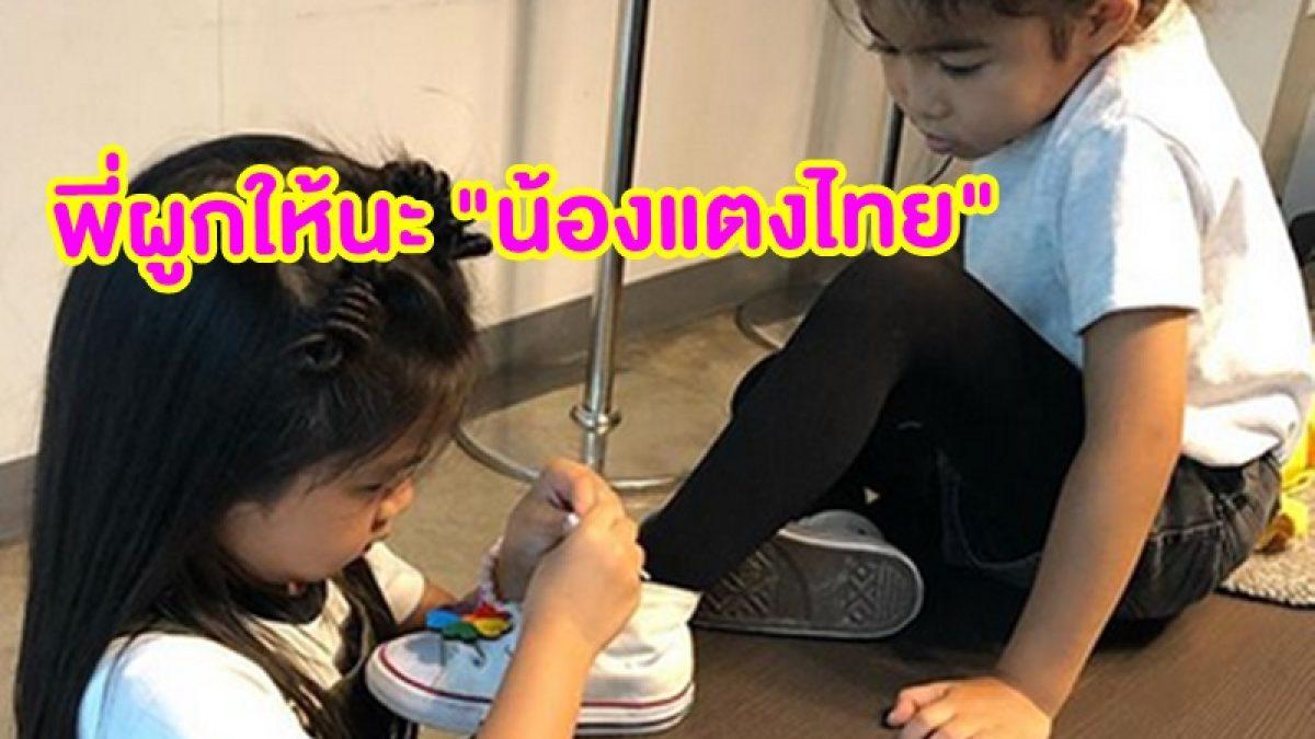 มาๆ ลูกพี่ลิดูแลผูกเชือกให้ น้องแตงไทย น่ารักฝุดๆ