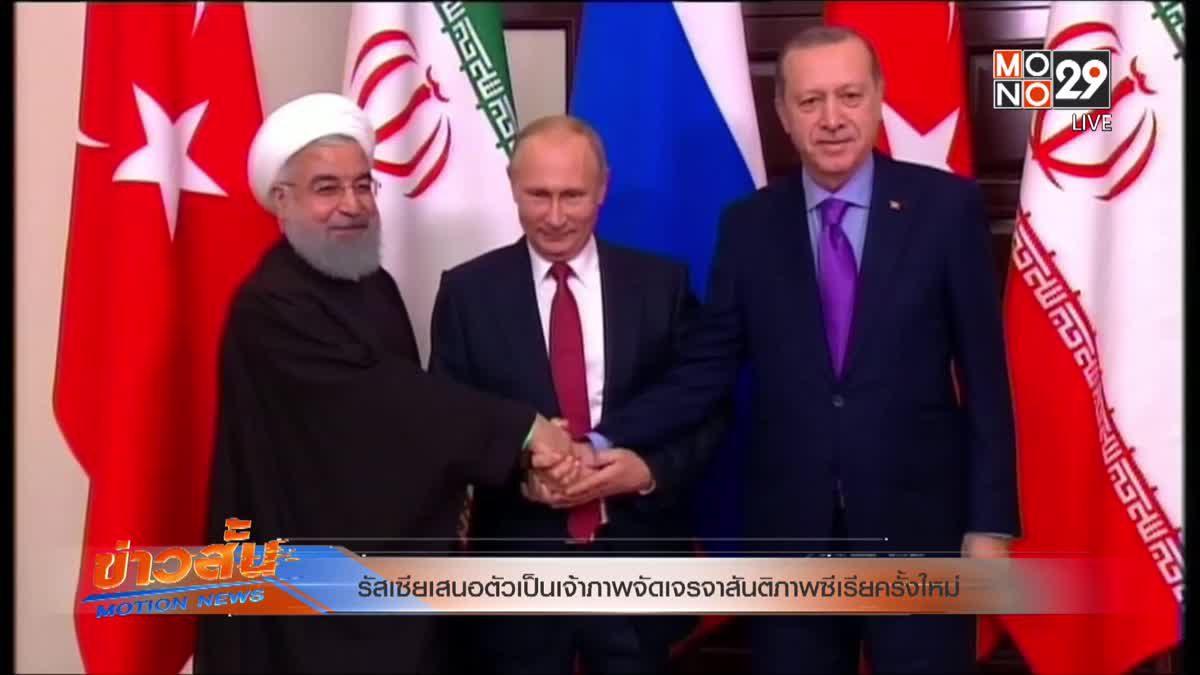 รัสเซียเสนอตัวเป็นเจ้าภาพจัดเจรจาสันติภาพซีเรียครั้งใหม่