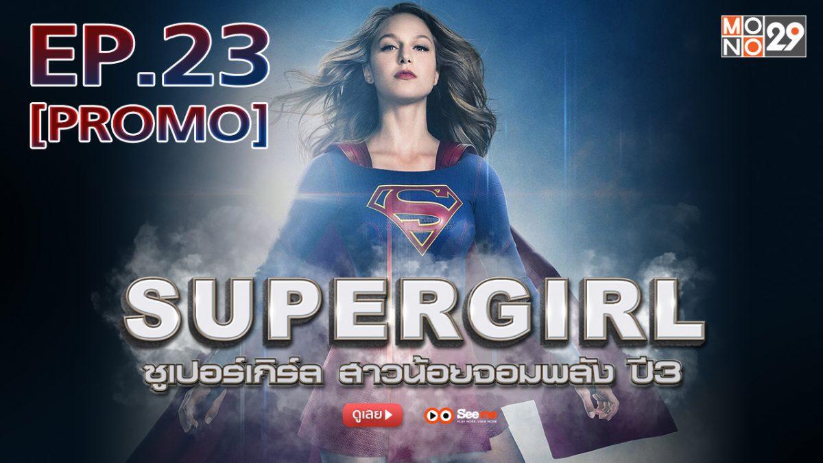 SuperGirl ซูเปอร์เกิร์ล สาวน้อยจอมพลัง ปี 3 EP.23 [PROMO]