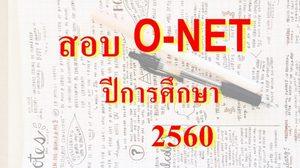มาแล้ว! ตารางสอบ O-NET  ปีการศึกษา 2560