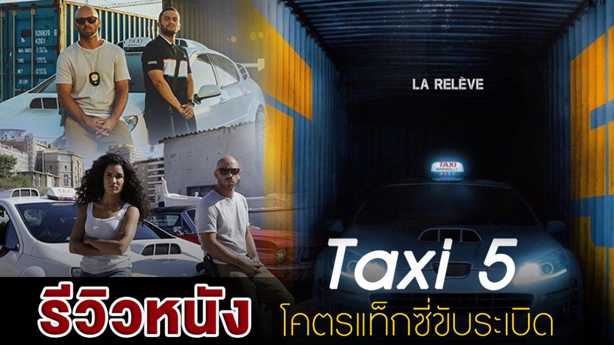 รีวิว Taxi 5 โคตรแท็กซี่ขับระเบิด