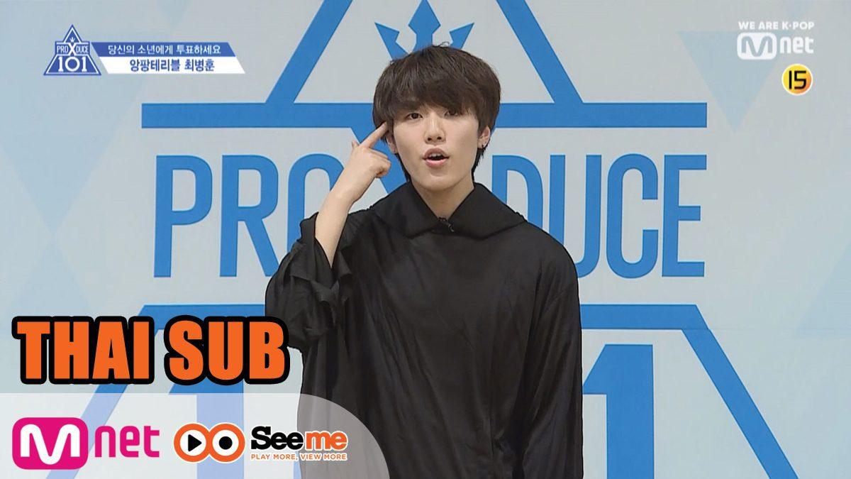 [THAI SUB] แนะนำตัวผู้เข้าแข่งขัน | 'ชเว บยองฮุน' CHOI BYUNG HOON I จากค่าย Enfant Terrible Entertainment