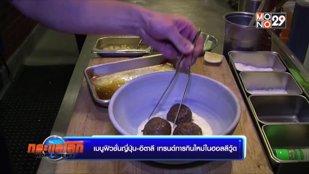 เมนูฟิวชั่นญี่ปุ่น-อิตาลี เทรนด์การกินใหม่ในฮอลลีวู้ด