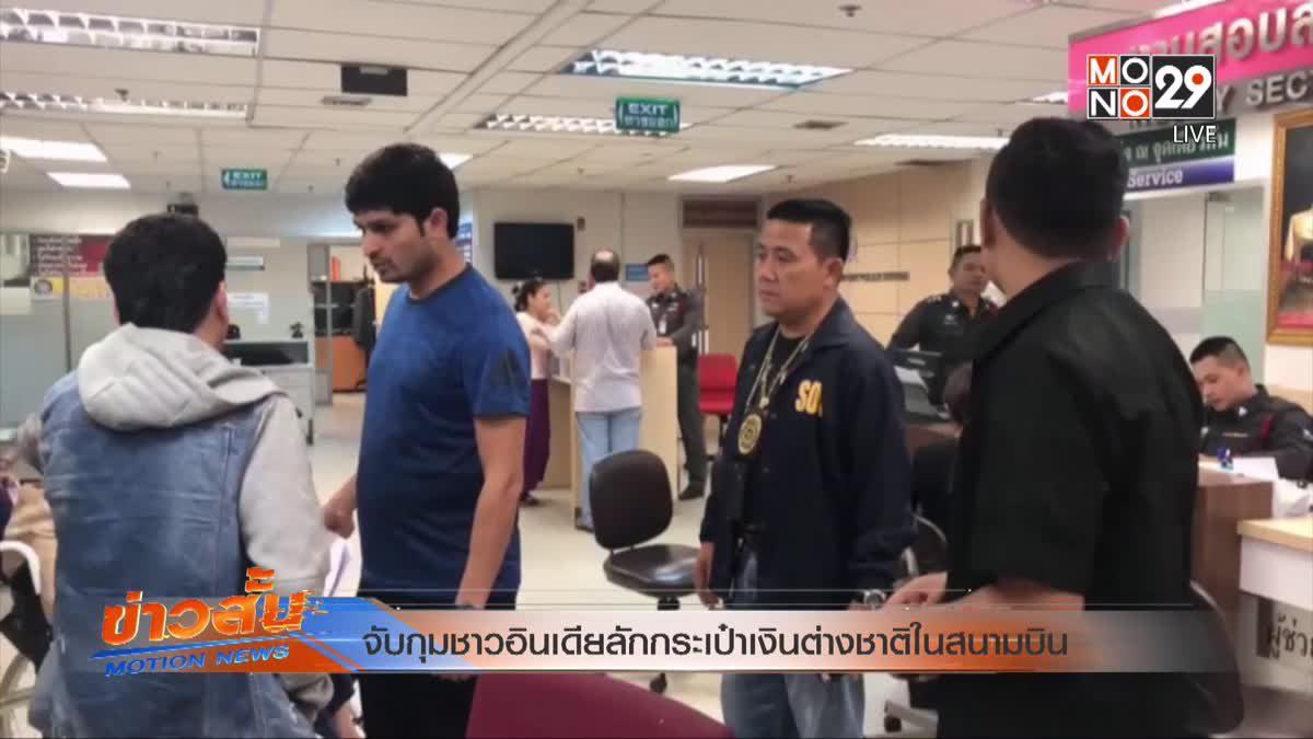 จับกุมชาวอินเดียลักกระเป๋าเงินต่างชาติในสนามบิน