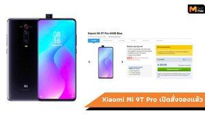 Xiaomi Mi 9T Pro เตรียมเปิดสั่งซื้อล่วงหน้าที่ยุโรป ด้วยราคา 14,800 บาท