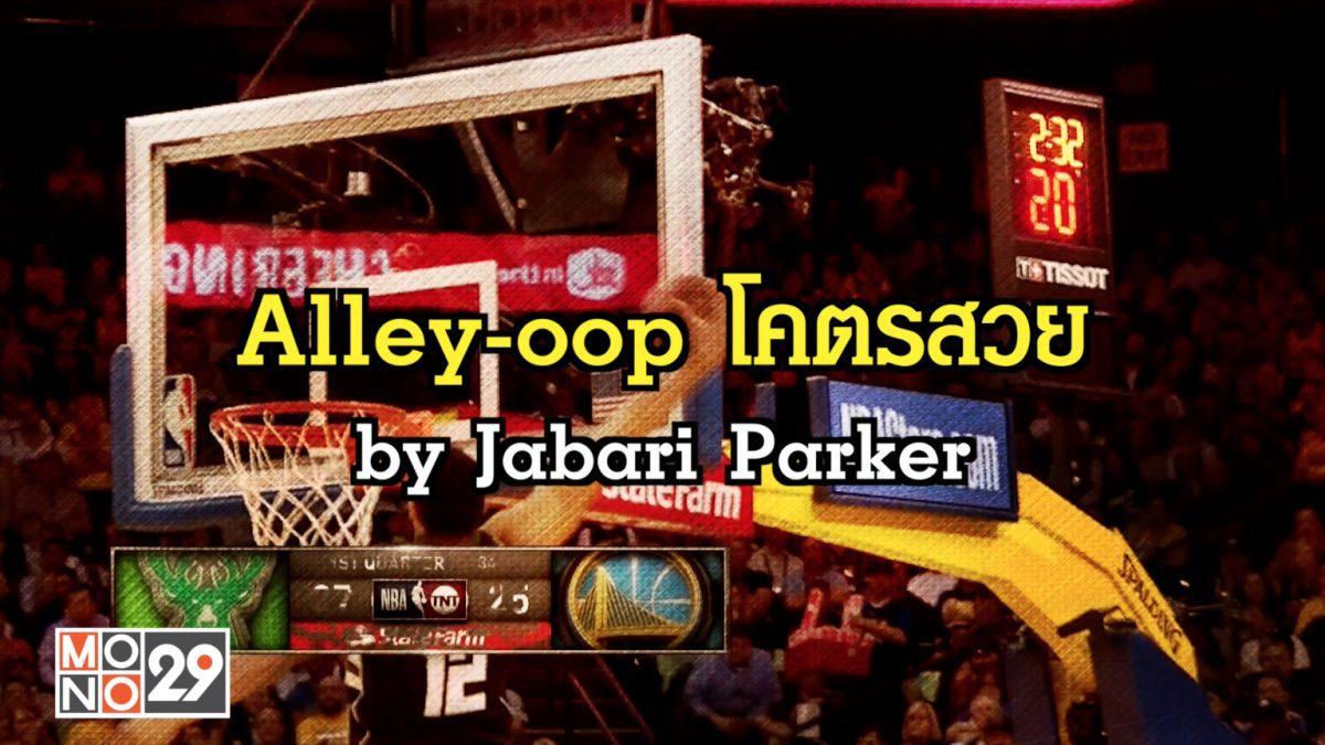 Alley-oop โคตรสวย by Jabari Parker