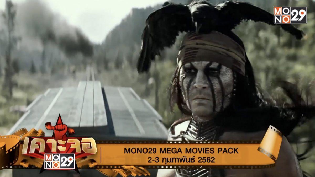 [เคาะจอ 29] MEGA MOVIES PACK 2-3 กุมภาพันธ์ 2562 (02-02-62)