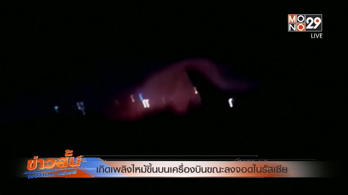 เกิดเพลิงไหม้ขึ้นบนเครื่องบินขณะลงจอดในรัสเซีย