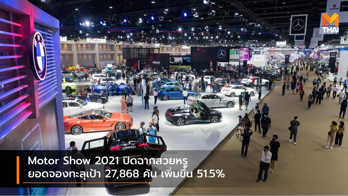 Motor Show 2021 ปิดฉากสวยหรู ยอดจองทะลุเป้า 27,868 คัน เพิ่มขึ้น 51.5%