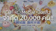 Ragnarok Online Mobile เปิด CBT สายฟ้าแลบ จำกัด 20,000 ตัวละครเท่านั้น