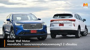 Great Wall Motor ครองอันดับ 1 ยอดขายรถยนต์คอมแพคเอสยูวี 2 เดือนซ้อน