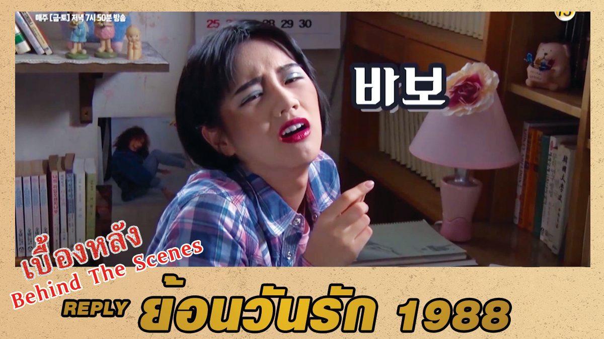 เบื้องหลัง ย้อนวันรัก 1988 (Reply 1988) : ตอนที่ 1  [THAI SUB]