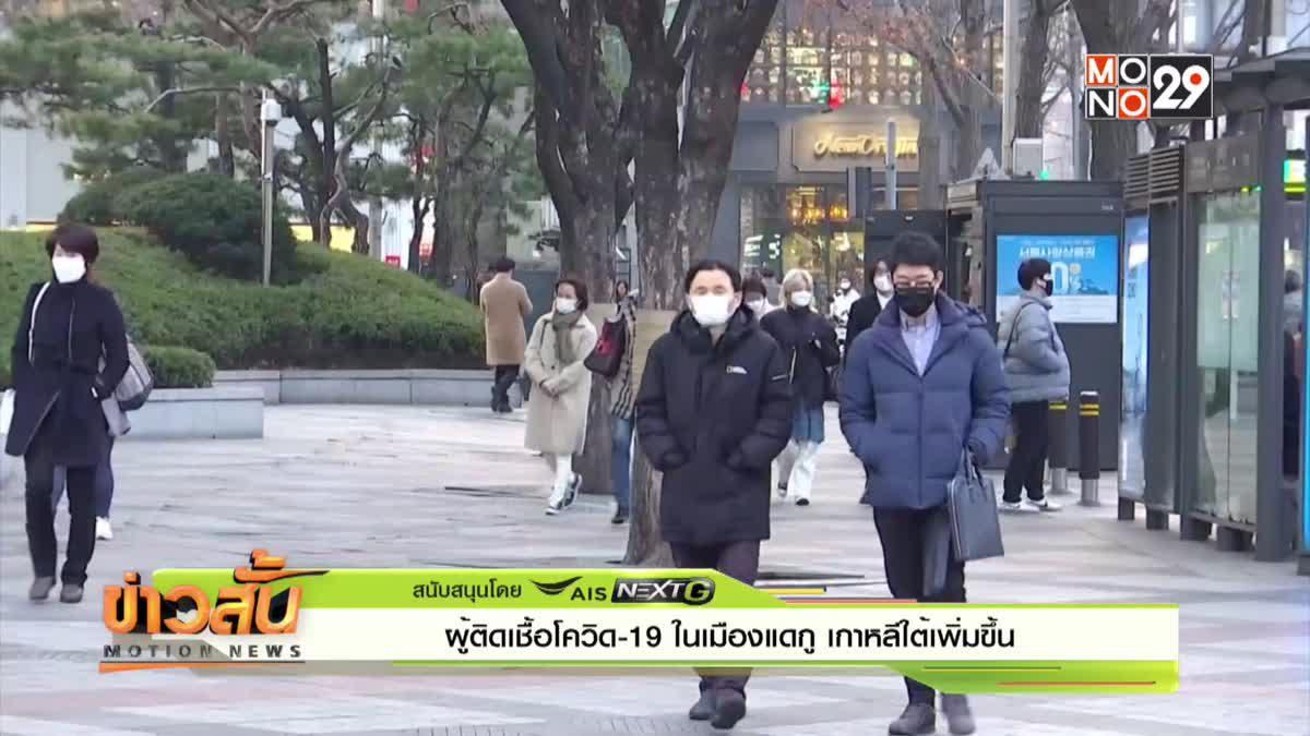 ผู้ติดเชื้อโควิด-19ในเมืองแดกู เกาหลีใต้เพิ่มขึ้น
