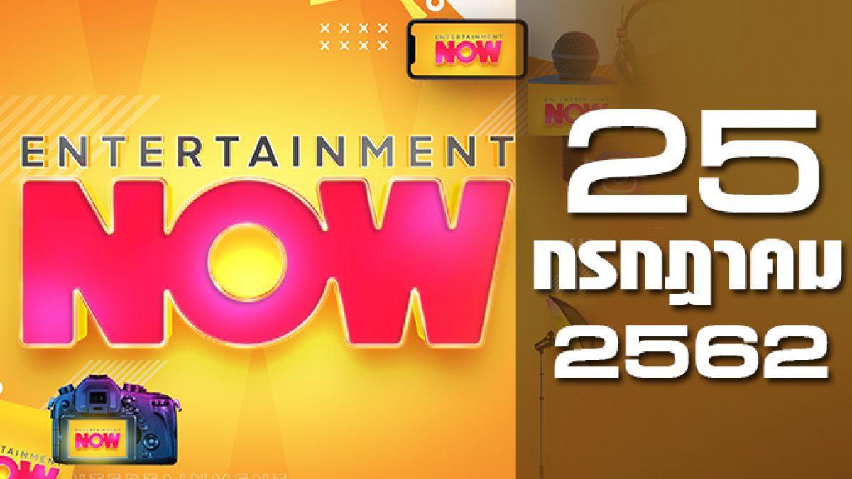 Entertainment Now Break 1 25-07-62