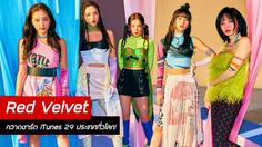 Red Velvet ร่ายมนตร์เสน่ห์ใหม่ ในเพลงเปิดตัว 'Zimzalabim'