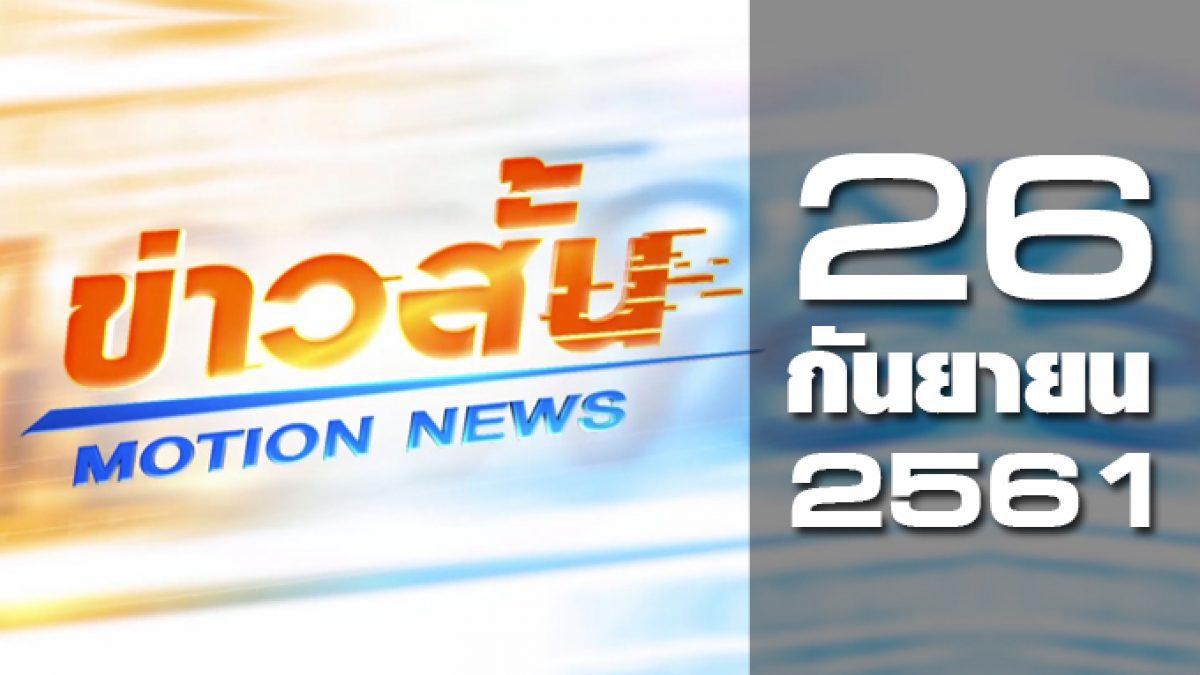 ข่าวสั้น Motion News Break 1 26-09-61