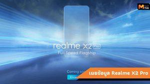 เผยข้อมูล Realme X2 Pro สมาร์ทโฟนเรือธง พร้อมชิปเซ็ต SnapDragon 855