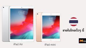 อดใจรออีกนิด iPad mini 2019 และ iPad Air จะพร้อมขายในไทยเร็วๆ นี้