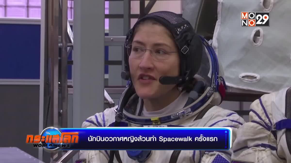 นักบินอวกาศหญิงล้วนทำ Spacewalk ครั้งแรก