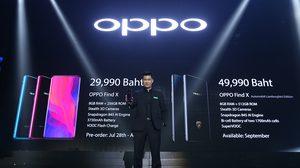 OPPO Find X ประกาศจำหน่ายในไทยกลางงาน 10 ปี ออปโป้ ดีไซน์ไร้รอยบาก-ซ่อนกล้อง 3D ราคา 29,990 บาท