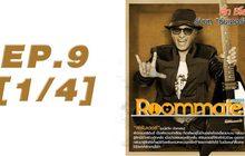 Roommate The Series EP9 [1/4] ตอน ผิดผี ผิดคน