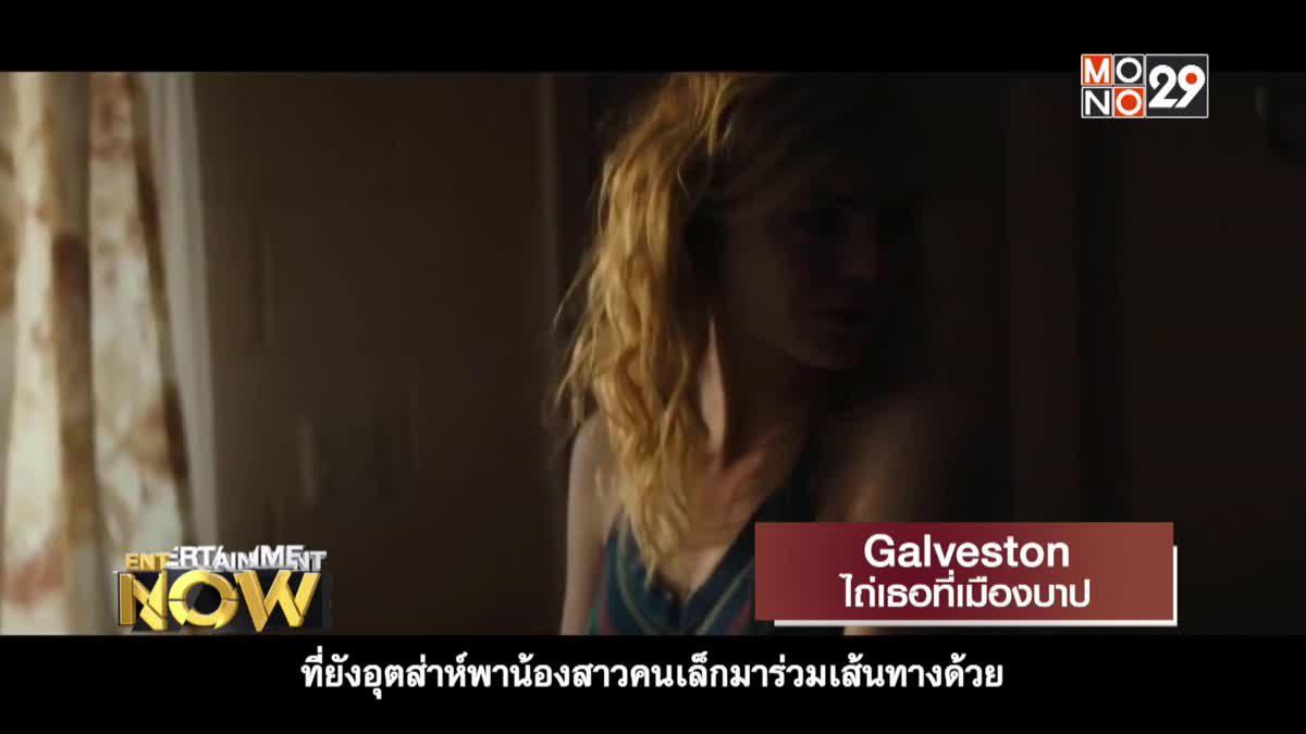 Movie Review : Galveston ไถ่เธอที่เมืองบาป