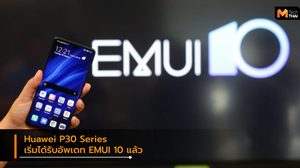 EMUI 10 เวอร์ชั่นเต็มเริ่มปล่อยอัพเดทให้ P30 series แล้ว