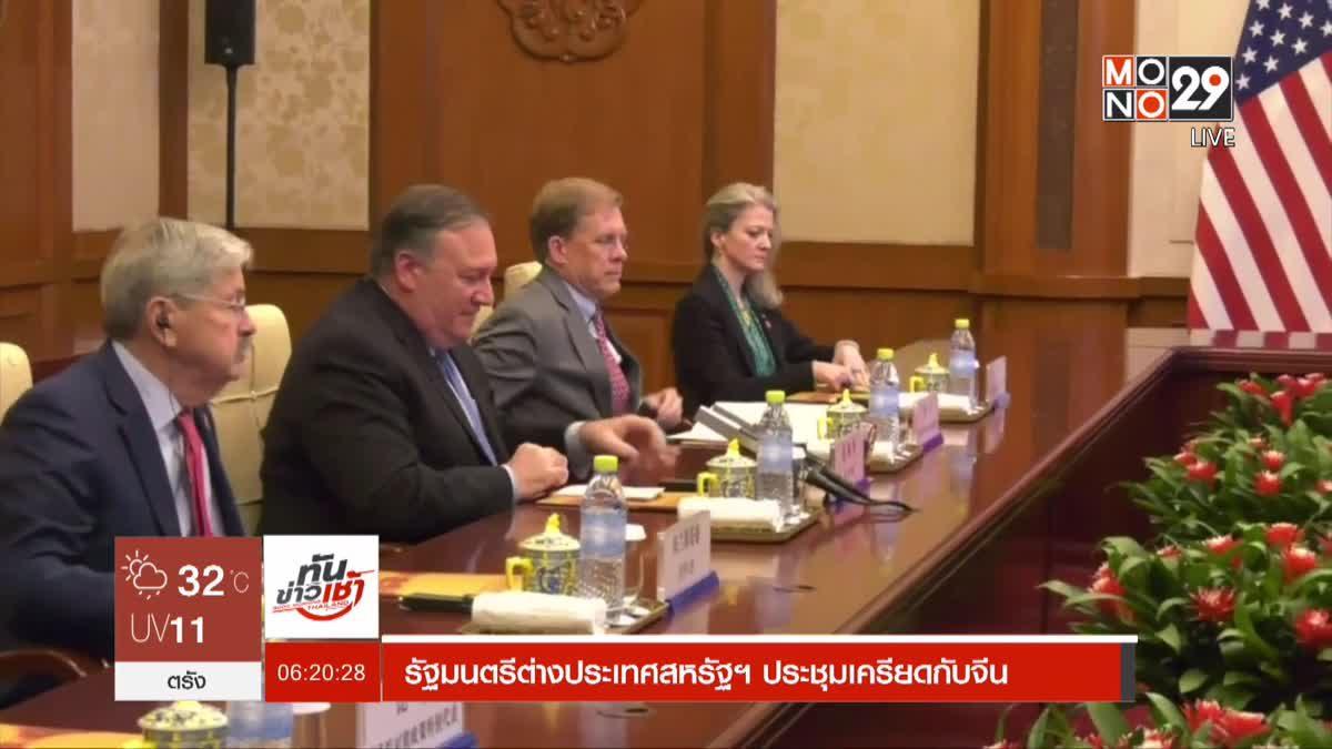 รัฐมนตรีต่างประเทศสหรัฐฯ ประชุมเครียดกับจีน