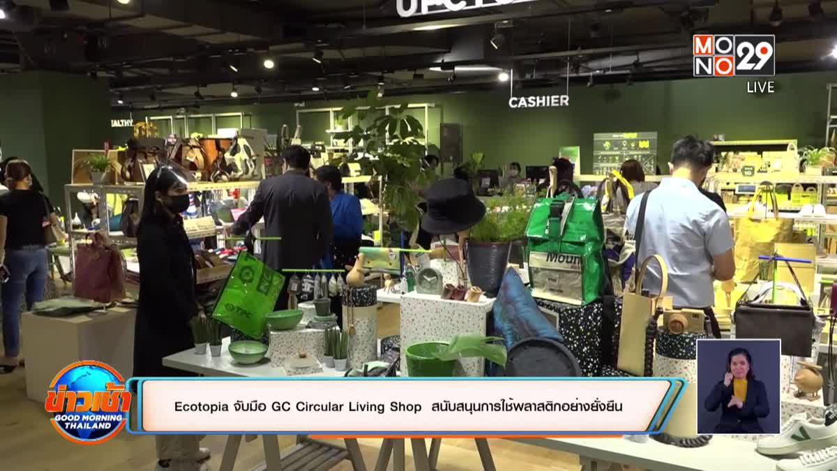 Ecotopia จับมือ GC Circular Living Shop  สนับสนุนการใช้พลาสติกอย่างยั่งยืน