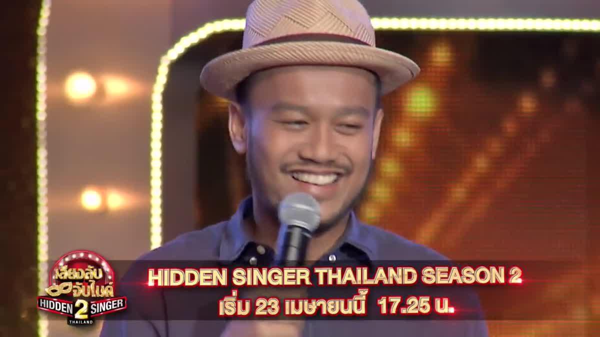 Spot - Hidden Singer Thailand เสียงลับจับไมค์ ซีซั่น 2 Ep.01 - สิงโต นำโชค (23 เม.ย. 59)
