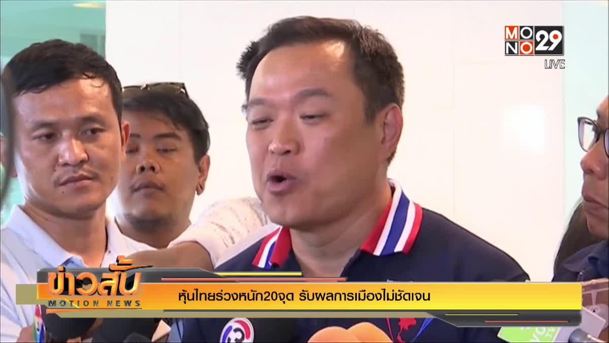 หุ้นไทยร่วงหนัก 20 จุด รับผลการเมืองไม่ชัดเจน