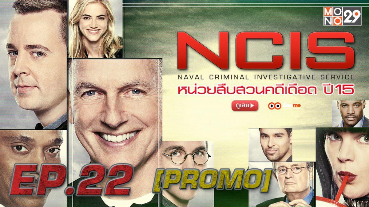 NCIS หน่วยสืบสวนคดีเดือด ปี 15 EP.22 [PROMO]