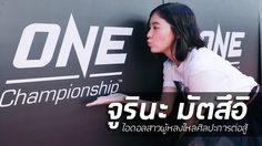 จูรินะ มัตสึอิ : ไอดอลผู้หลงใหลศิลปะการต่อสู้ กับบทบาทใน ONE Championship