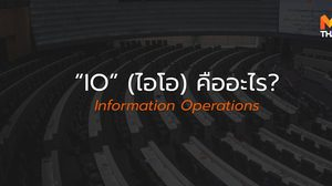 เปิดความหมาย IO ที่พูดกลางสภา คืออะไร?
