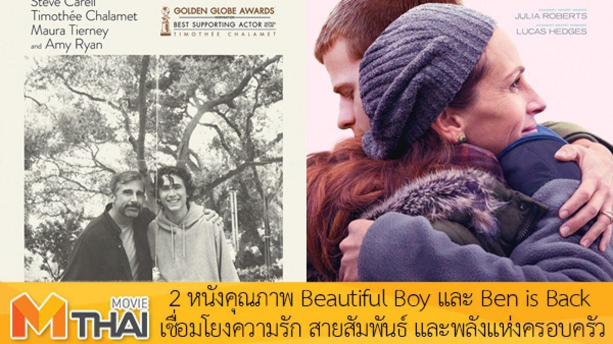2 หนังคุณภาพ Beautiful Boy และ Ben is Back เชื่อมโยงความรัก สายสัมพันธ์ และพลังแห่งครอบครัว