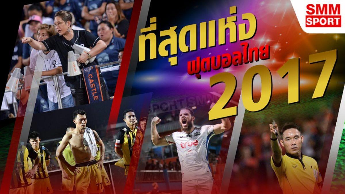 ที่สุดฟุตบอลไทย ปี2017
