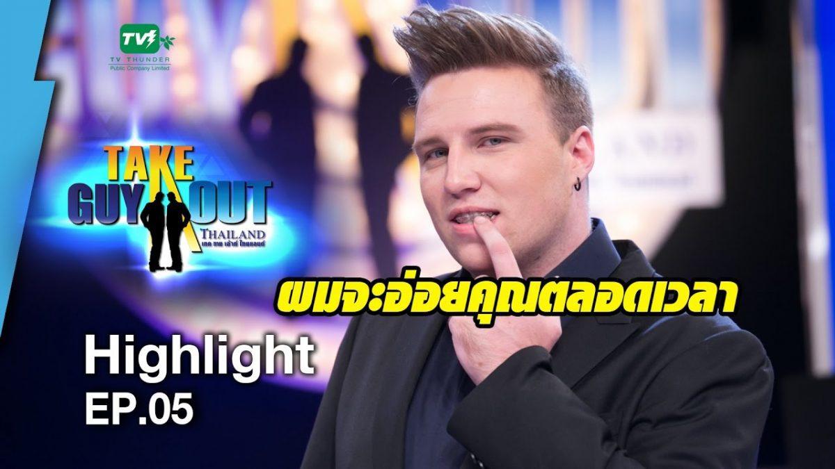ฝรั่งอ้วนสับสนสลัดผู้หญิงทิ้งหันมาหาผัวแทน l Highlight EP.05 - Take Guy Out Thailand S2 (22.เม.ย.60)