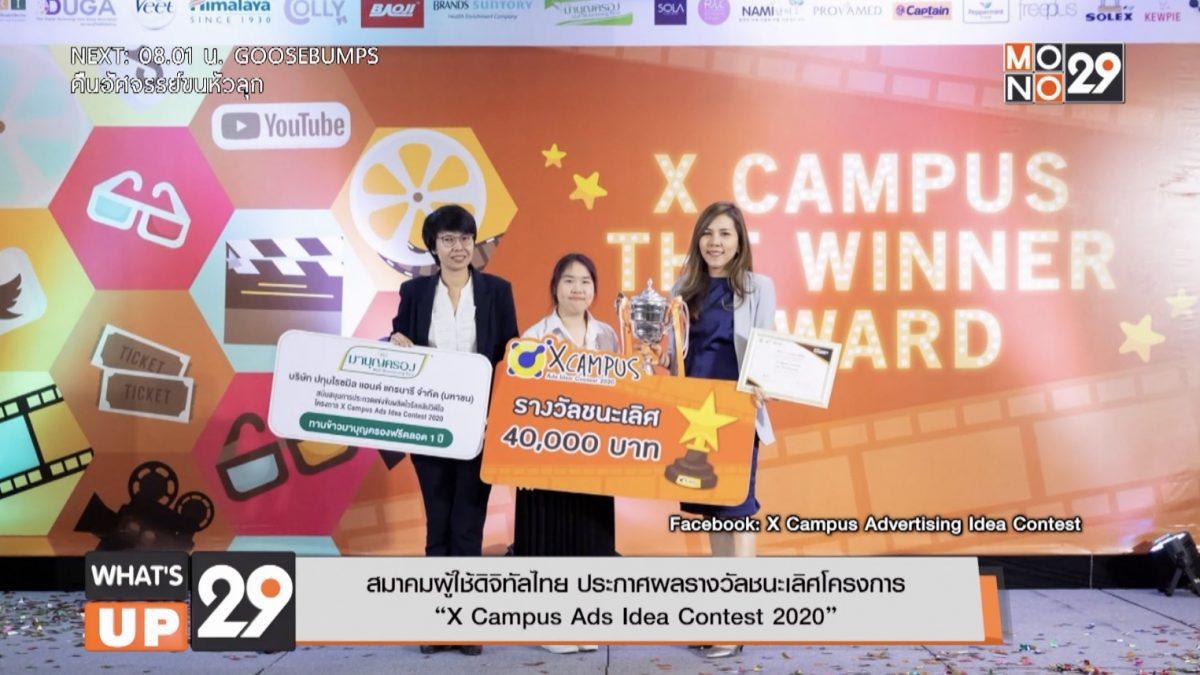 """สมาคมผู้ใช้ดิจิทัลไทย ประกาศผลรางวัลชนะเลิศโครงการ """"X Campus Ads Idea Contest 2020"""""""