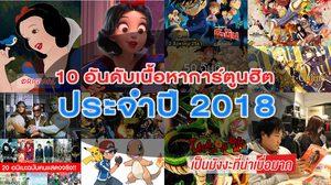 10 อันดับ เนื้อหาการ์ตูนที่คนดูมากที่สุด ปี 2018 ของ MThai Cartoon