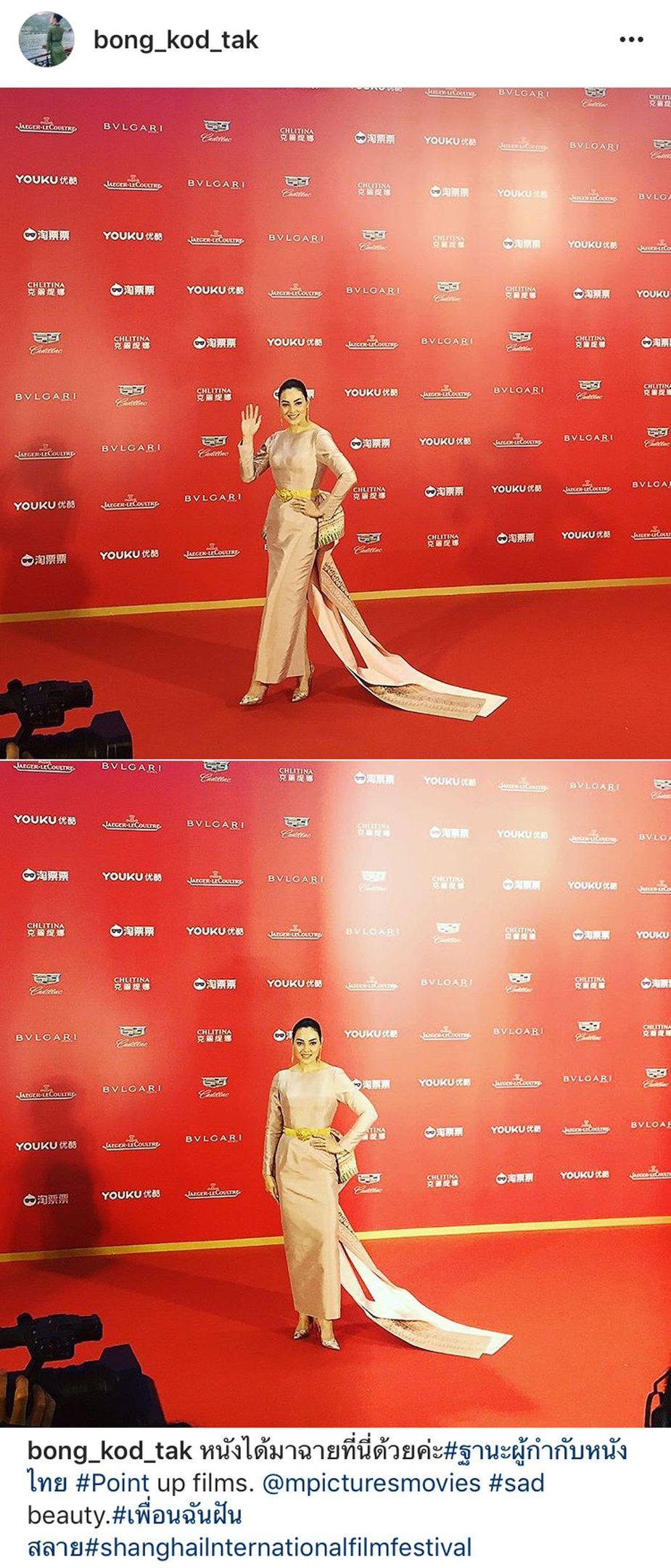 ตั๊ก บงกช ร่วมงานเทศกาลภาพยนตร์นานาชาติเซี่ยงไฮ้