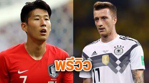 พรีวิว : ฟุตบอลโลก 2018 วันที่ 27 มิ.ย. !! แชมป์เก่า เยอรมัน หวังเข้ารอบ, กลุ่มอีก็ลุ้น 3 ทีม