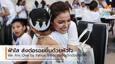 ส่งต่อรอยยิ้มและโอกาสด้วยหัวใจ We Are One by Fahsai โครงการของ ฟ้าใส ปวีณสุดา