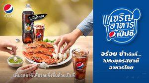 เป๊ปซี่ ประเทศไทย ผุดแคมเปญ Taste of Thailand จับคู่ชูรสชาติอาหารไทย