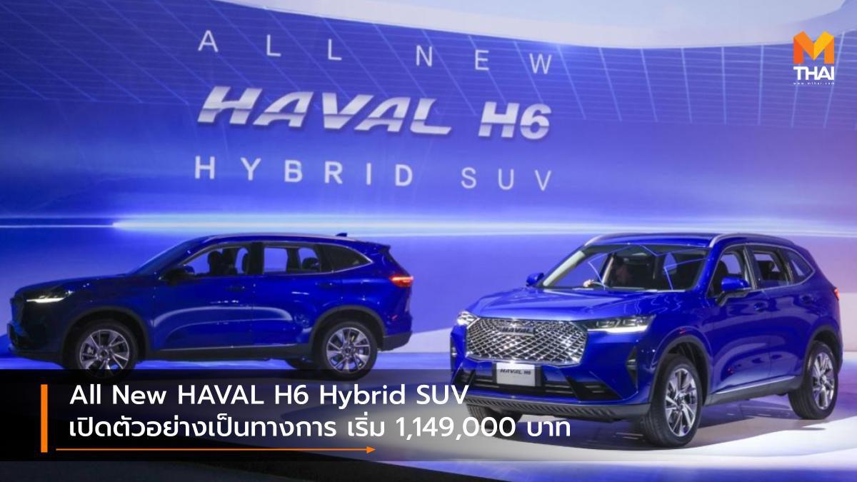 All New HAVAL H6 Hybrid SUV เปิดตัวอย่างเป็นทางการ เริ่ม 1,149,000 บาท