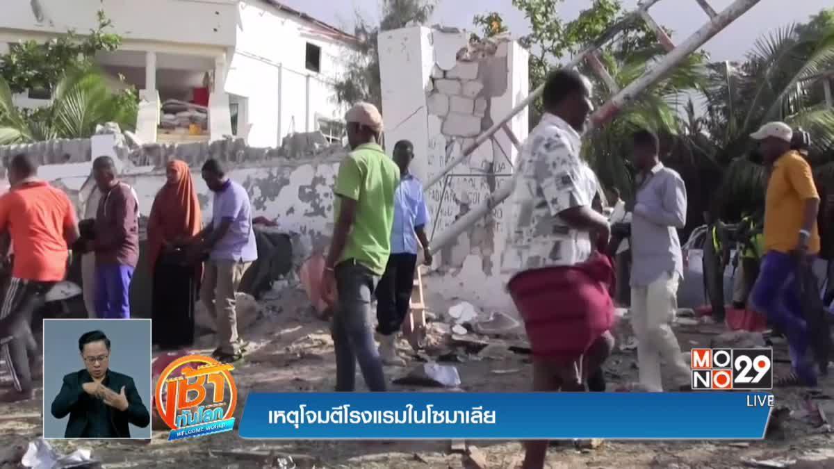 เหตุโจมตีโรงแรมในโซมาเลีย