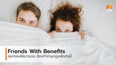 Friends With Benefits ความสัมพันธ์สยิว สุดเปราะบางระหว่างเพื่อน แต่รักษาให้ยาวนานได้
