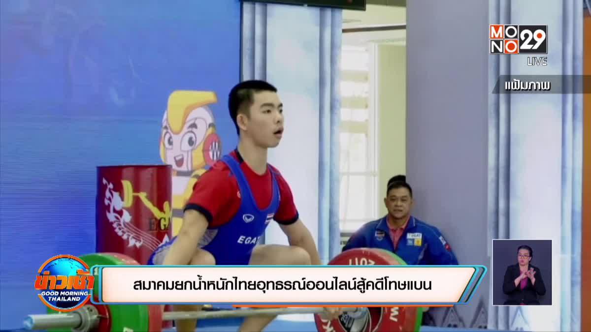 สมาคมยกน้ำหนักไทยอุทธรณ์ออนไลน์สู้คดีโทษแบน