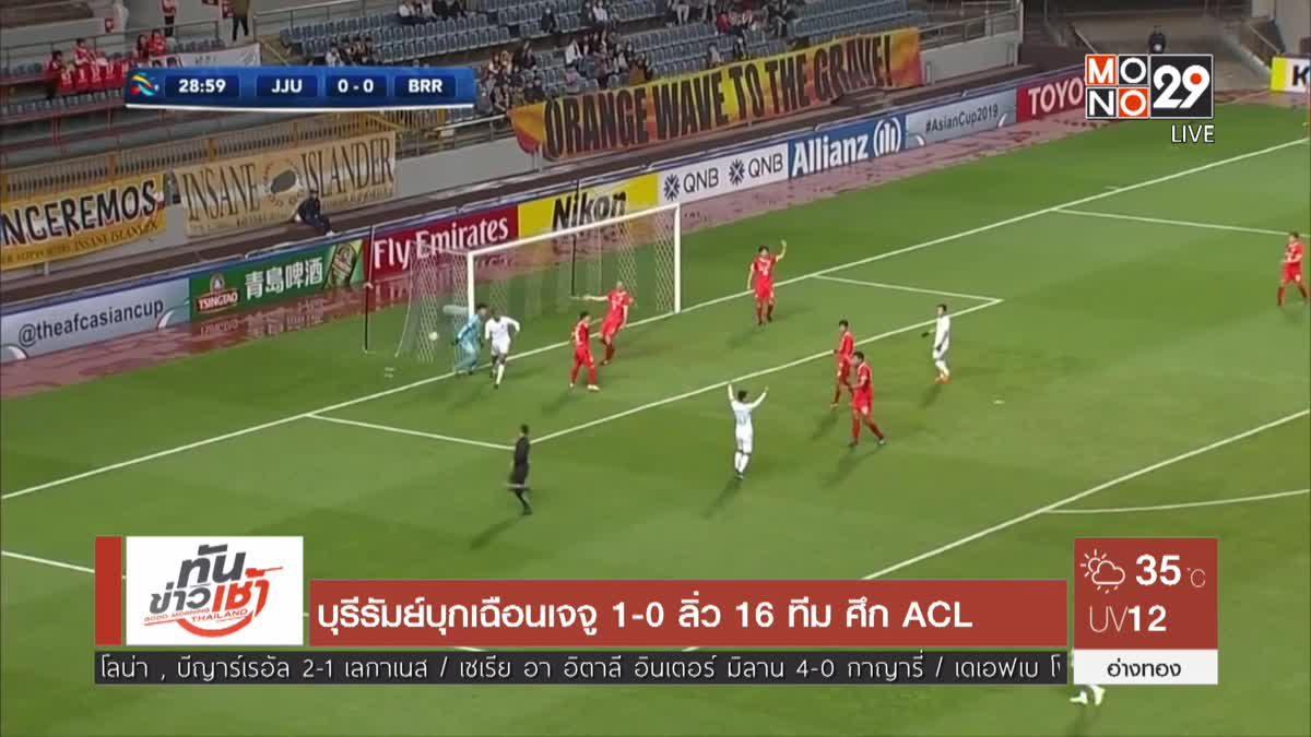 บุรีรัมย์บุกเฉือนเจจู 1-0 ลิ่ว 16 ทีม ศึก ACL